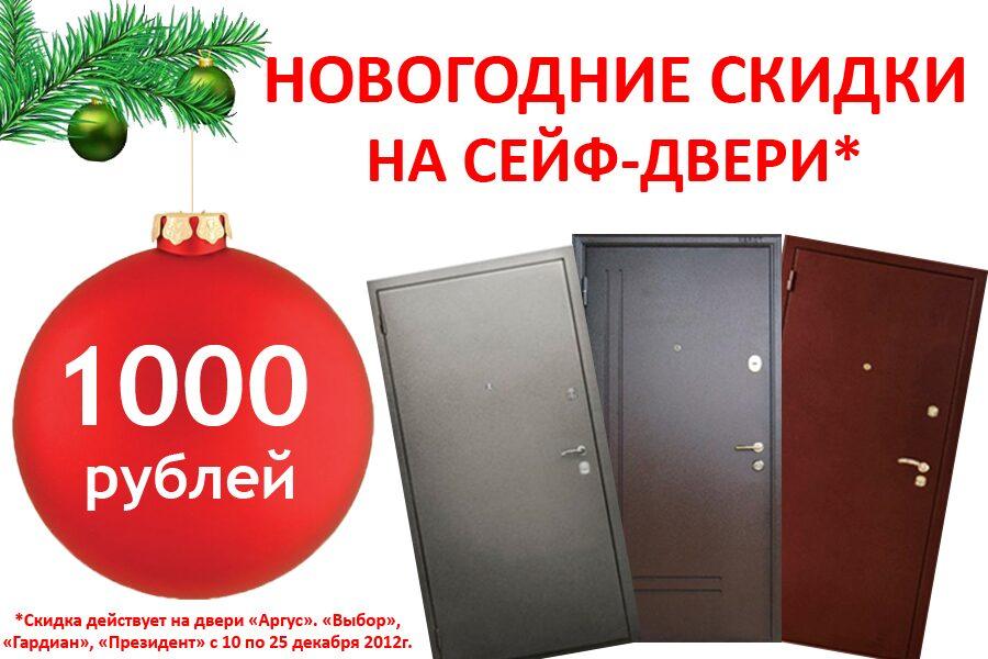 скидки железные двери